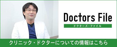 Doctors File